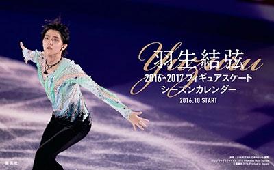 羽生結弦/羽生結弦 2016-2017 フィギュアスケートシーズンカレンダー 卓上版 [9784089070574]