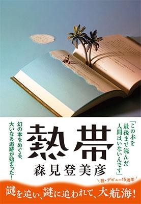 熱帯 Book