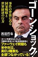 ゴーンショック! 事件の背後にある国家戦略と世界経済の行方 Book