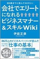 会社でエリートになれるビジネスマナー&スキルWiki Book