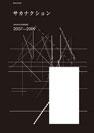 サカナクション/サカナクション 「SAKANA ENSEMBLE 2007-2009」 バンド・スコア [9784285134674]