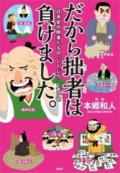 """だから拙者は負けました。 日本史の敗者たちの""""しくじり""""と言い訳 Book"""