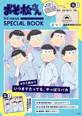おそ松さん 3rd season SPECIAL BOOK Book