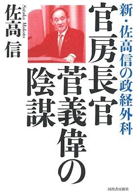 官房長官 菅義偉の陰謀 新・佐高信の政経外科 Book