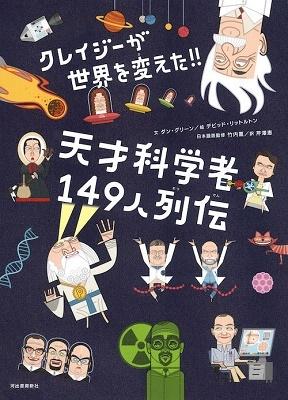 クレイジーが世界を変えた!! 天才科学者149人列伝 Book