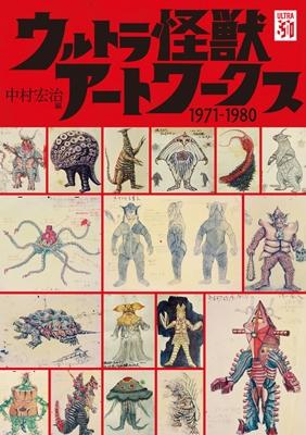 ウルトラ怪獣アートワークス 1971-1980 Book