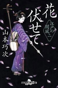 花伏せて 江戸の闇風 二 Book