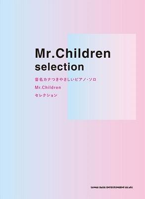 Mr.Childrenセレクション 音名カナつきやさしいピアノ・ソロ Book