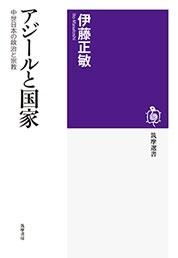 アジールと国家 中世日本の政治と宗教 Book