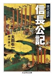 現代語訳 信長公記(全) Book