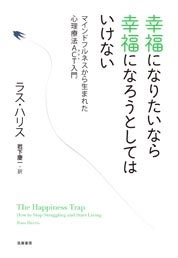 幸福になりたいなら幸福になろうとしてはいけない ─マインドフルネスから生まれた心理療法ACT入門 Book