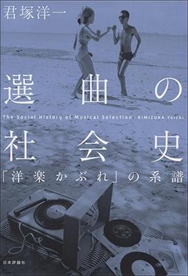 選曲の社会史 「洋楽かぶれ」の系譜 Book