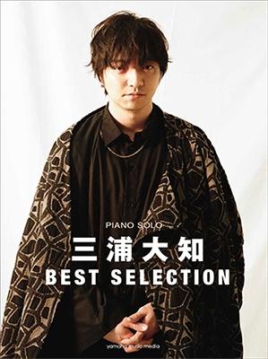 三浦大知/三浦大知 BEST SELECTION ピアノ・ソロ 中級 [9784636954074]
