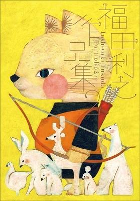 福田利之作品集2 Book