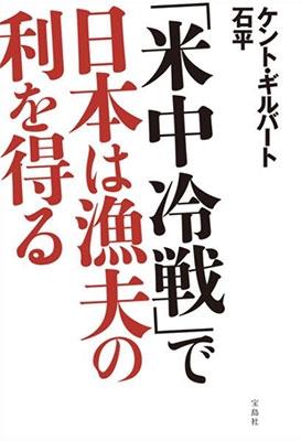 「米中冷戦」で日本は漁夫の利を得る Book