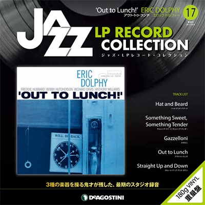 ジャズ・LPレコード・コレクション 17号 [BOOK+LP] [9784813519874]