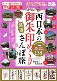 西日本の御朱印めぐり開運さんぽ旅 Mook
