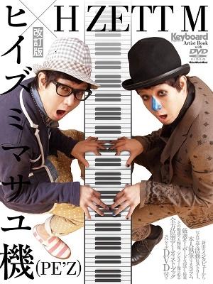 ヒイズミマサユ機(PE'Z)×H ZETT M 改訂版 [BOOK+DVD] Mook