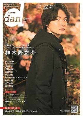 TVガイドdan「ダン」 vol.22 Mook