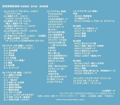 菊池俊輔音楽祭