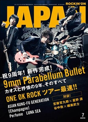ROCKIN'ON JAPAN 2013年7月号[0979707]