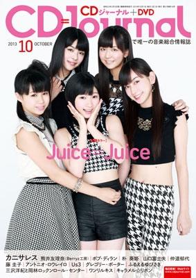 CDジャーナル 2013年10月号