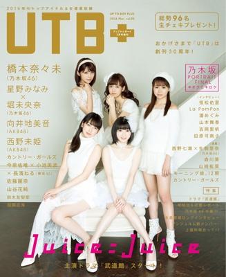 UTB+ Vol.30