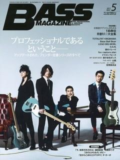 BASS MAGAZINE 2017年5月号