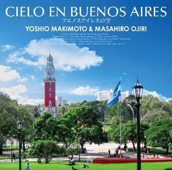 ブエノスアイレスの空 CD