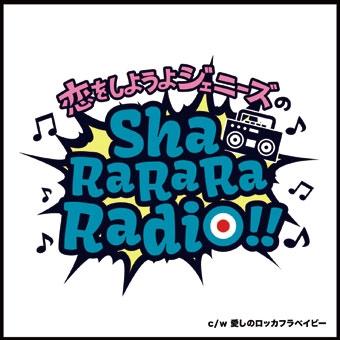恋をしようよジェニーズ/SHA RA RA RA RADIO!! [7inch+CD]<RECORD STORE DAY対象商品>[GBGBR-014]