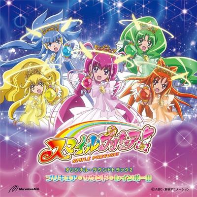 スマイルプリキュア!オリジナル・サウンドトラック2 プリキュア・サウンド・レインボー!! CD