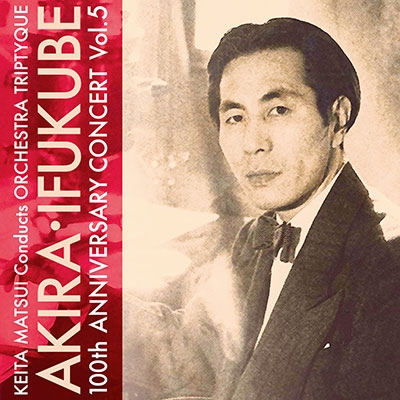 伊福部昭 百年紀 Vol.5