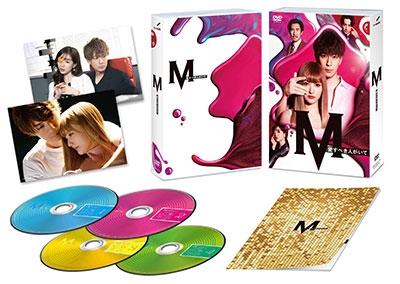土曜ナイトドラマ『M 愛すべき人がいて』DVD BOX DVD