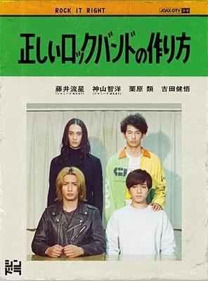 正しいロックバンドの作り方 DVD