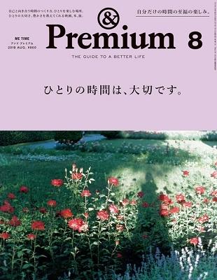 &Premium 2019年8月号