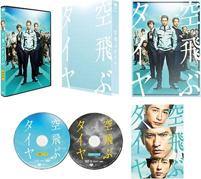 本木克英/空飛ぶタイヤ 豪華版 [Blu-ray Disc+DVD]<初回限定生産版> [SHBR-0517]
