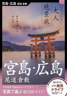 大人絶景旅 宮島・広島 尾道 倉敷 Book