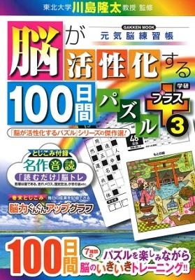 川島隆太/脳が活性化する100日間パズル プラス3[9784056116175]