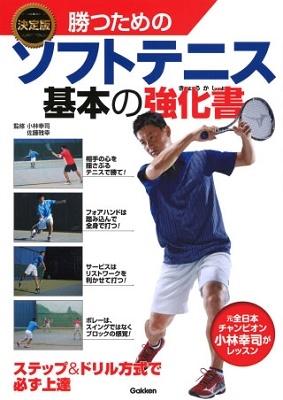 小林幸司/決定版 勝つためのソフトテニス 基本の強化書[9784058011775]