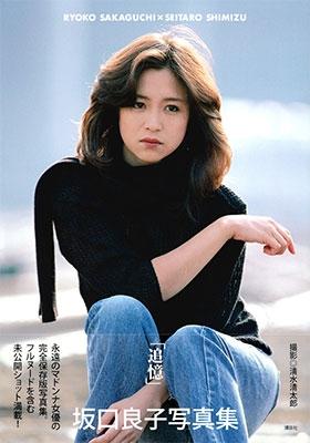 坂口良子写真集 「追憶」 Book