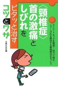 <頸椎症>首の激痛としびれをピタッと治すコツとワザ Book