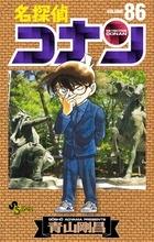 名探偵コナン 86 COMIC