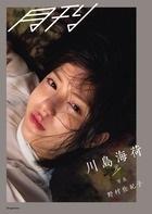 月刊川島海荷・元 写真 野村佐紀子 Book