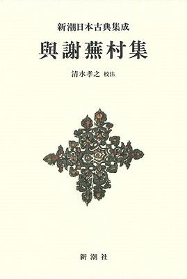 新潮日本古典集成〈新装版〉 與謝蕪村集 Book