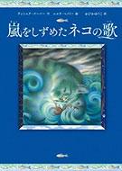 嵐をしずめたネコの歌 Book