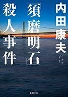 「須磨明石」殺人事件 <新装版> Book