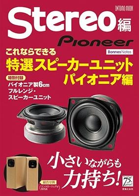 Stereo/これならできる特選スピーカーユニット パイオニア編 [9784276962675]