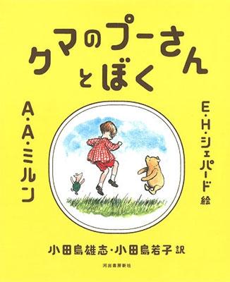 クマのプーさんとぼく Book