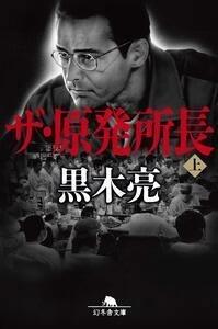 ザ・原発所長 (上) Book