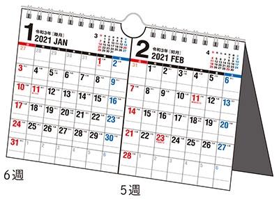 高橋書店 エコカレンダー壁掛・卓上兼用(2ヵ月一覧) カレンダー 2021年 令和3年 B7サイズ×2面 E167 (2021年版1月始まり)[9784471805975]